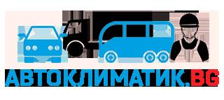 АВТОКЛИМАТИК.BG--Зареждане-и ремонт на автоклиматици